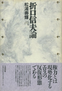 折口信夫論[image1]