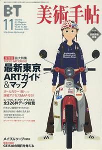 美術手帖 2002年11月号