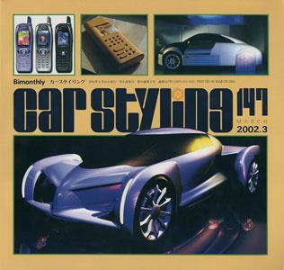 car styling カースタイリング 隔月刊 第147号
