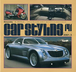 car styling カースタイリング 隔月刊 第141号