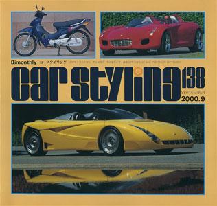 car styling カースタイリング 隔月刊 第138号