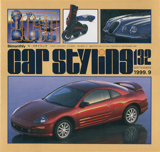 car styling カースタイリング 隔月刊 第132号