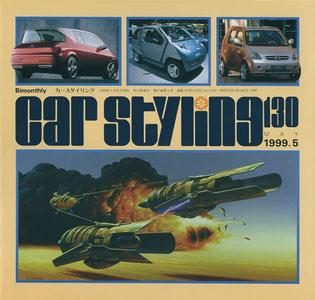 car styling カースタイリング 隔月刊 第130号