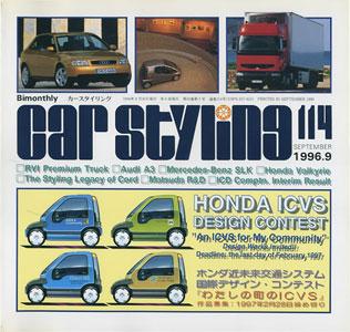 car styling カースタイリング 隔月刊 第114号