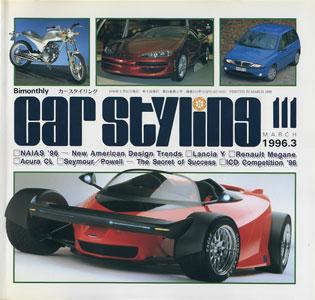 car styling カースタイリング 隔月刊 第111号