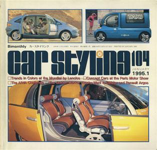car styling カースタイリング 隔月刊 第104号