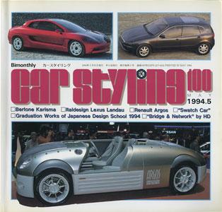 car styling カースタイリング 隔月刊 第100号