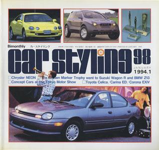 car styling カースタイリング 隔月刊 第98号