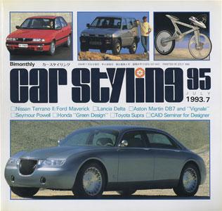car styling カースタイリング 隔月刊 第95号