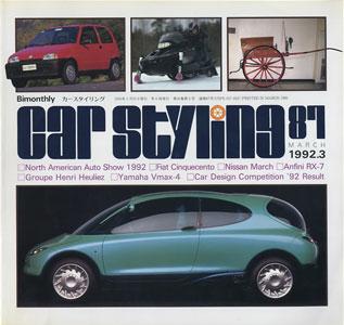 car styling カースタイリング 隔月刊 第87号