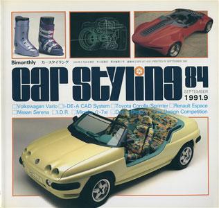 car styling カースタイリング 隔月刊 第84号