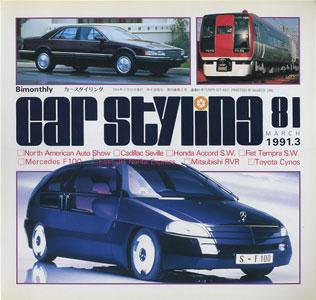 car styling カースタイリング 隔月刊 第81号