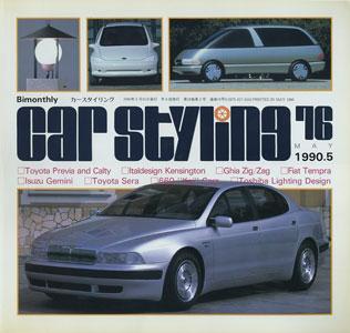 car styling カースタイリング 隔月刊 第76号