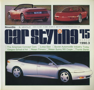 car styling カースタイリング 隔月刊 第75号