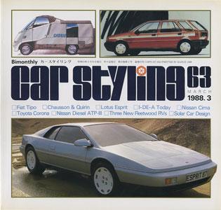 car styling カースタイリング 隔月刊 第63号