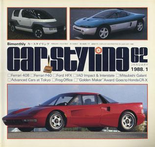 car styling カースタイリング 隔月刊 第62号