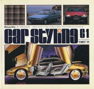 car styling カースタイリング 隔月刊 第61号