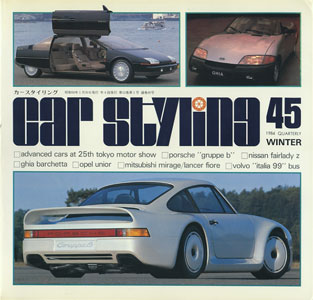 car styling カースタイリング 季刊第45号