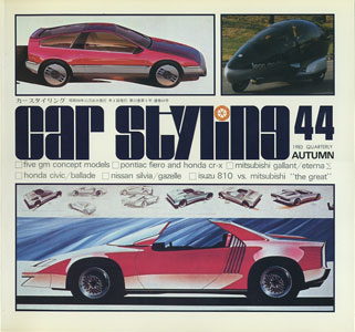car styling カースタイリング 季刊第44号