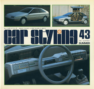 car styling カースタイリング 季刊第43号