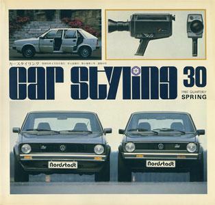 car styling カースタイリング 季刊第30号