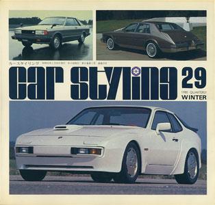 car styling カースタイリング 季刊第29号