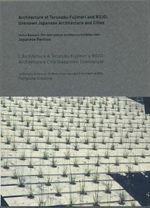 藤森建築と路上観察:誰も知らない日本の建築と都市 第10回ヴェネチア・ビエンナーレ 建築展 2006|日本館