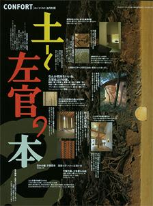 土と左官の本 2 CONFORT 隔月刊インテリア・マガジン[コンフォルト]/2000年8月別冊