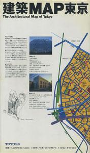 建築MAP東京 The Architectural Map of Tokyo[image2]