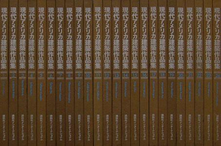 現代アメリカ建築作品集 CONTEMPORARY AMERICAN ARCHITECTURE(全24冊)[image2]