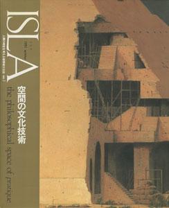 ISLA 人類の時空を考える超領域文化誌/no.1 1991 winter