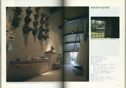 ISLA 人類の時空を考える超領域文化誌/no.1 1991 winter[image3]