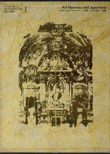 FIN-DE-SIECLE ARCHITECTURE[世紀末建築] 全6冊