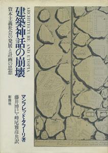 建築神話の崩壊 資本主義社会の発展と計画の思想[image1]