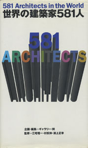 世界の建築家581人 581 Architects in the World