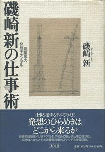 磯崎新の仕事術 建築家の発想チャンネル[image1]