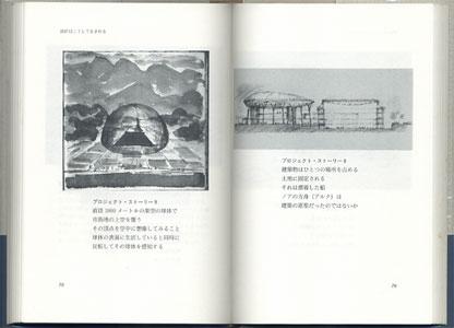 磯崎新の仕事術 建築家の発想チャンネル[image2]