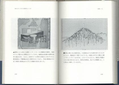 磯崎新の仕事術 建築家の発想チャンネル[image3]
