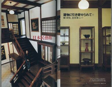 東京人 4月号 tokyojin april 2005 no.215[image3]