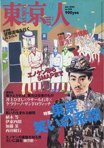 東京人 7月号 tokyojin july 2004 no.204