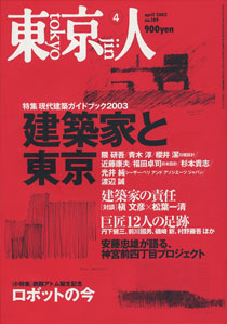 東京人 4月号 tokyojin april 2003 no.189