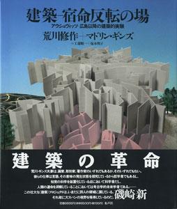 建築−宿命反転の場 アウシュヴィッツ−広島以降の建築的実験