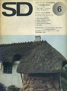SD スペースデザイン 第118号・6月号