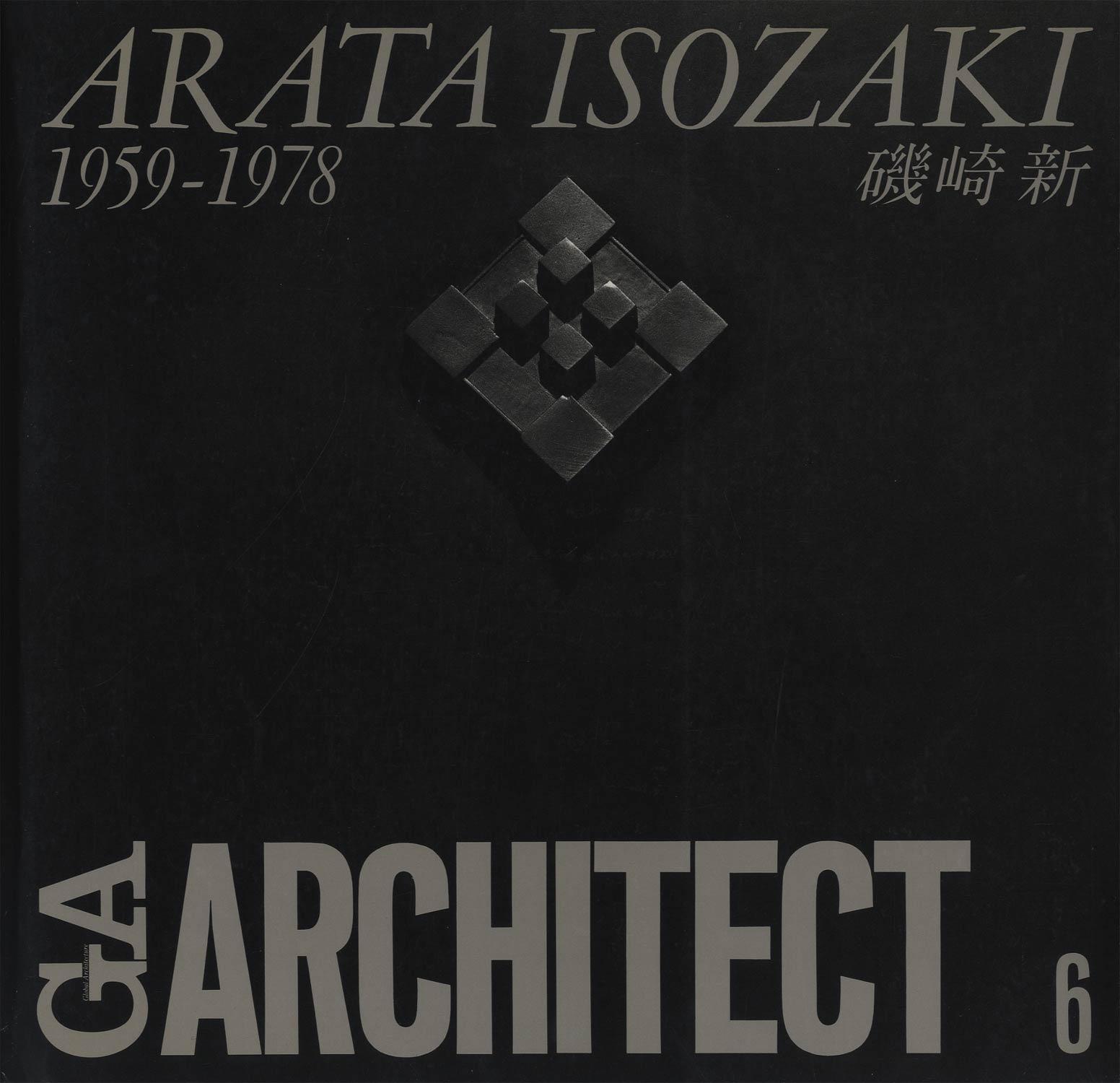 GA ARCHITECT 06 ARATA ISOZAKI 磯崎新 VOL.1 1959-1978