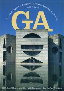 GA グローバル・アーキテクチュア No.72|ルイス・I・カーン バングラデシュ国政センター 1962-83