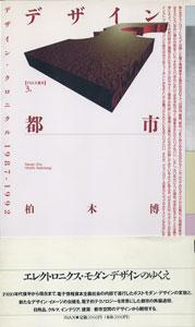 デザイン都市 デザイン・クロニクル 1987-1992