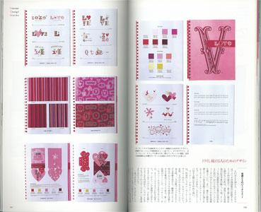 デザインの現場 DESIGNERS' WORKSHOP VOL.22 NO.138[image3]