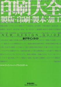 印刷大全 製版・印刷・製本・加工 新デザインガイド