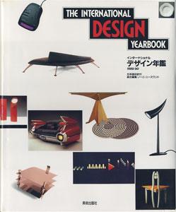 THE INTERNATIONAL DESIGN YEARBOOK インターナショナルデザイン年鑑 1989/90