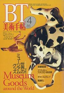 美術手帖 1993年4月号